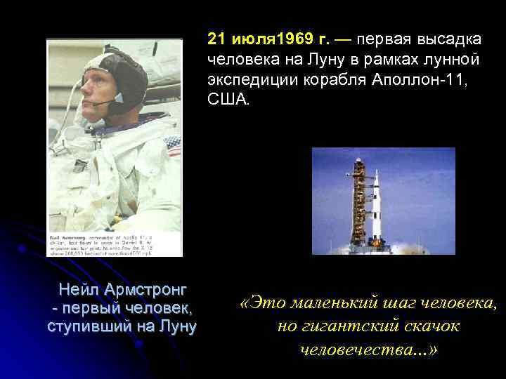 21 июля 1969 г. — первая высадка человека на Луну в рамках лунной экспедиции