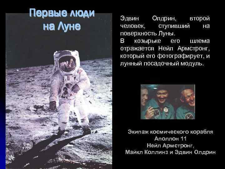 Первые люди на Луне Эдвин Олдрин, второй человек, ступивший на поверхность Луны. В козырьке