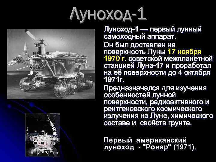 Луноход-1 — первый лунный самоходный аппарат. Он был доставлен на поверхность Луны 17 ноября