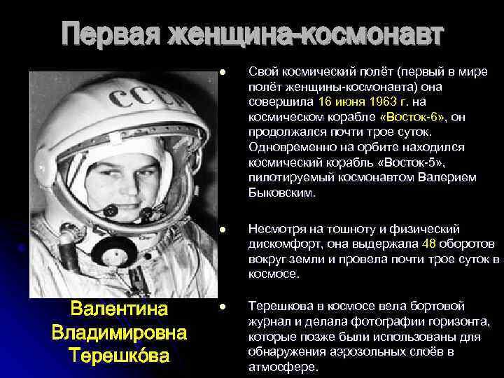 Первая женщина-космонавт l l Валентина Владимировна Терешко ва Свой космический полёт (первый в мире