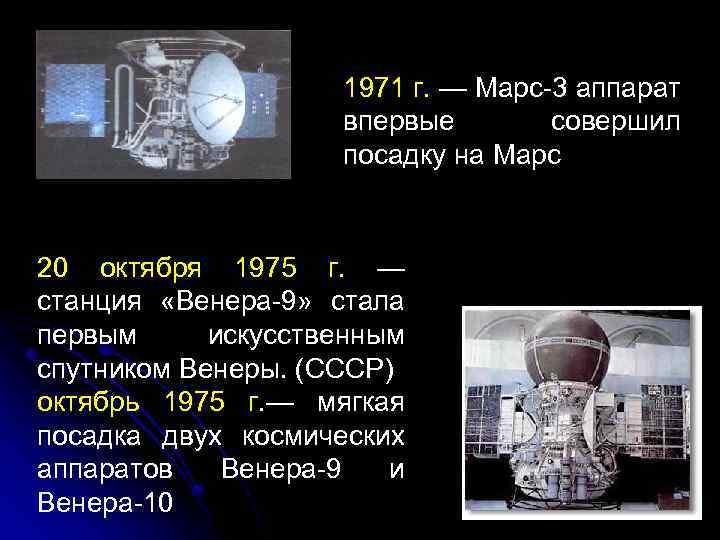 1971 г. — Марс-3 аппарат впервые совершил посадку на Марс 20 октября 1975 г.