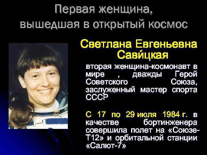 Первая женщина, вышедшая в открытый космос Светлана Евгеньевна Сави цкая вторая женщина-космонавт в мире