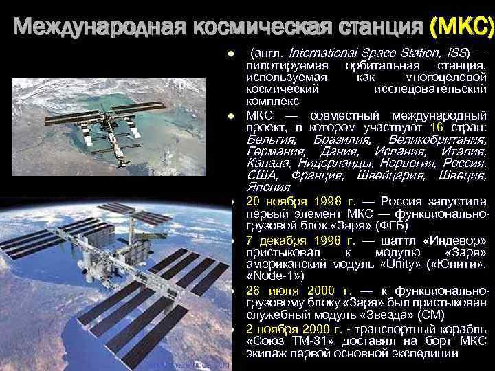 Международная космическая станция (МКС) l l (англ. International Space Station, ISS) — пилотируемая орбитальная