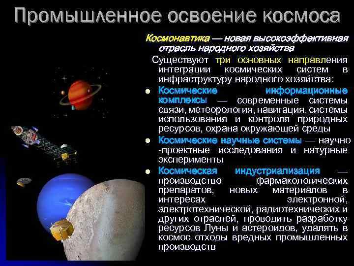 Промышленное освоение космоса Космонавтика — новая высокоэффективная отрасль народного хозяйства Существуют три основных направления