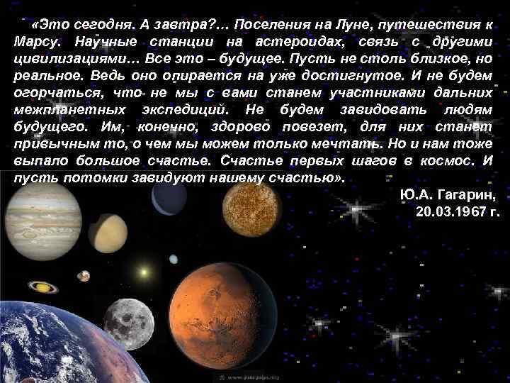 «Это сегодня. А завтра? … Поселения на Луне, путешествия к Марсу. Научные станции