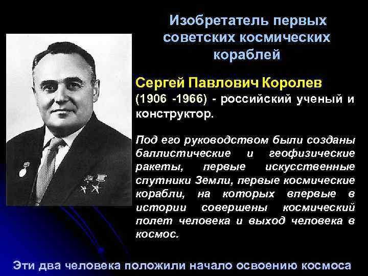Изобретатель первых советских космических кораблей Сергей Павлович Королев (1906 -1966) - российский ученый