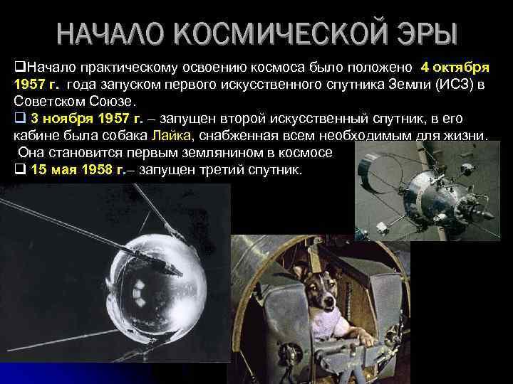 НАЧАЛО КОСМИЧЕСКОЙ ЭРЫ q. Начало практическому освоению космоса было положено 4 октября 1957 г.
