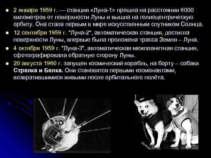 l l 2 января 1959 г. — станция «Луна-1» прошла на расстоянии 6000 километров