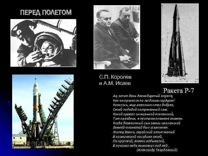 ПЕРЕД ПОЛЕТОМ С. П. Королев и А. М. Исаев Ракета Р-7 Ах, этот день