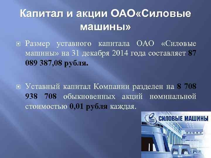 Капитал и акции ОАО «Силовые машины» Размер уставного капитала ОАО «Силовые машины» на 31