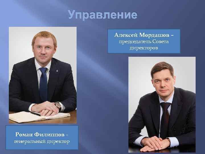 Управление Алексей Мордашов – председатель Совета директоров Роман Филиппов – генеральный директор