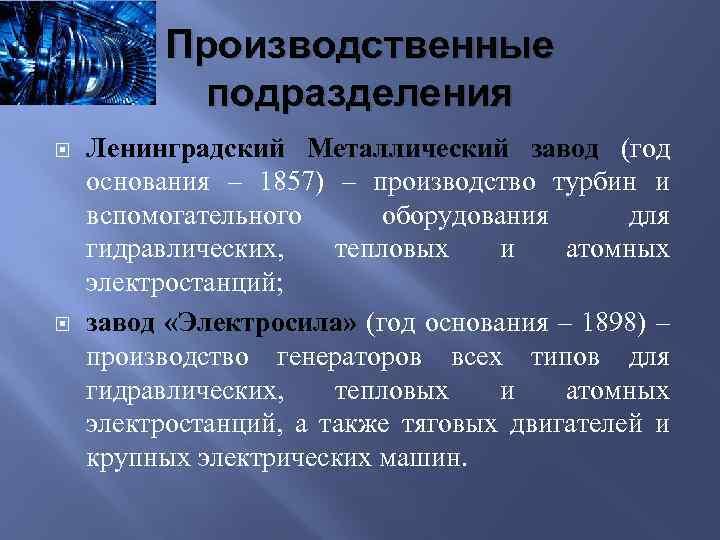 Производственные подразделения Ленинградский Металлический завод (год основания – 1857) – производство турбин и вспомогательного