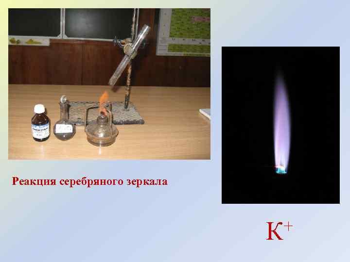 Реакция серебряного зеркала + К