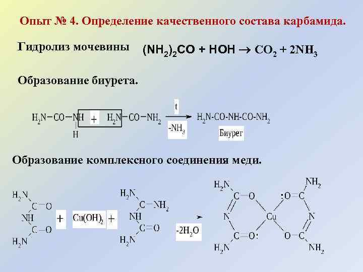 Опыт № 4. Определение качественного состава карбамида. Гидролиз мочевины (NH ) CO + HOH
