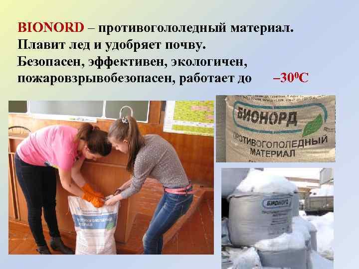 BIONORD – противогололедный материал. Плавит лед и удобряет почву. Безопасен, эффективен, экологичен, пожаровзрывобезопасен, работает
