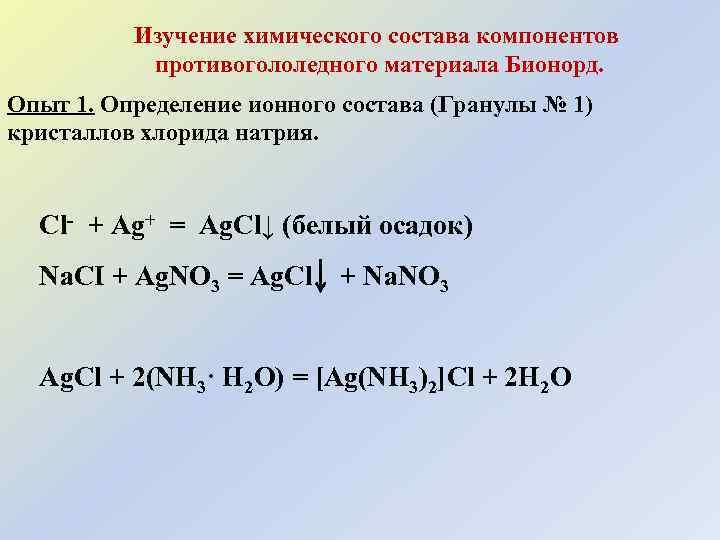 Изучение химического состава компонентов противогололедного материала Бионорд. Опыт 1. Определение ионного состава (Гранулы №