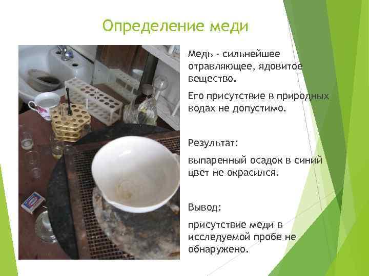 Определение меди Медь - сильнейшее отравляющее, ядовитое вещество. Его присутствие в природных водах не