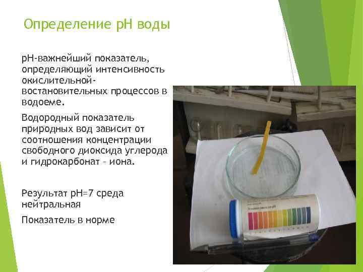 Определение p. H воды p. H-важнейший показатель, определяющий интенсивность окислительнойвостановительных процессов в водоеме. Водородный