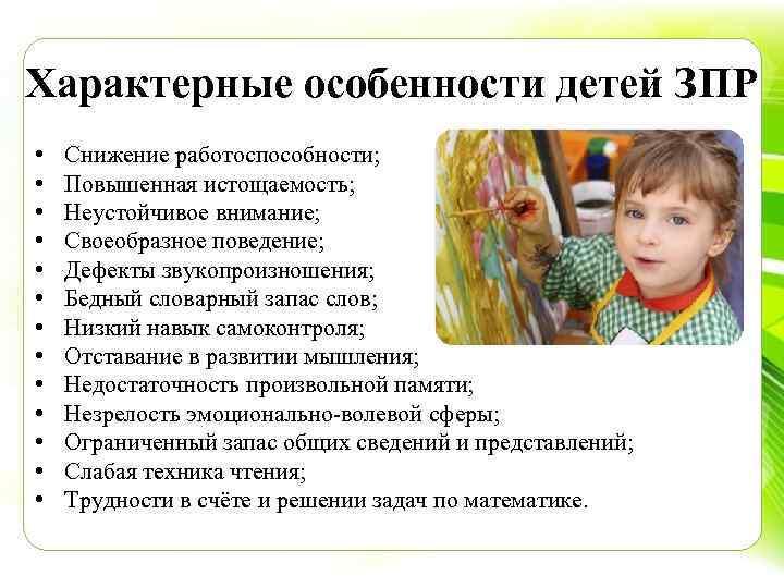 Коррекционная работа с детьми с зпр картинки