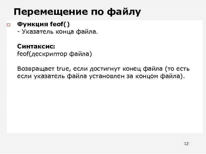 Перемещение по файлу Функция feof() - Указатель конца файла. Синтаксис: feof(дескриптор файла) Возвращает true,