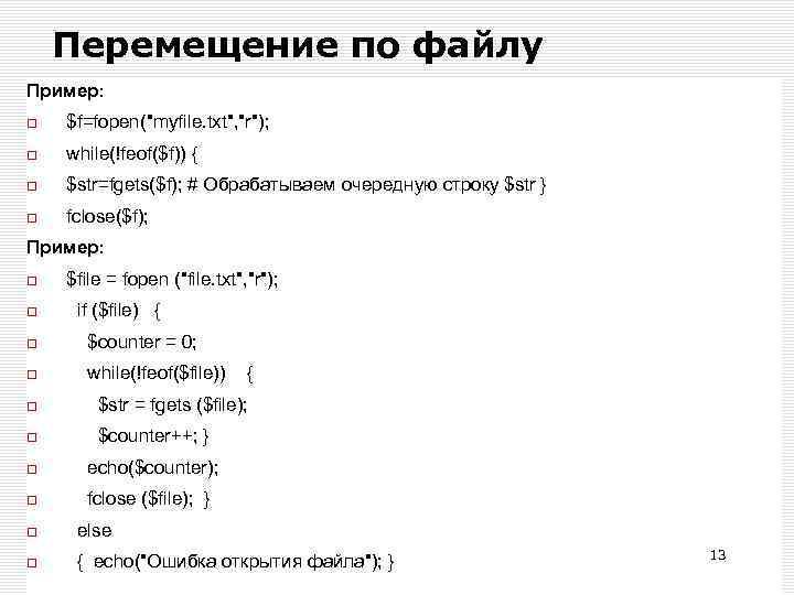 Перемещение по файлу Пример: $f=fopen(