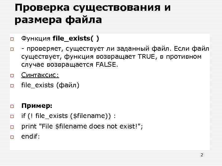 Проверка существования и размера файла Функция filе_ехists( ) - проверяет, существует ли заданный файл.
