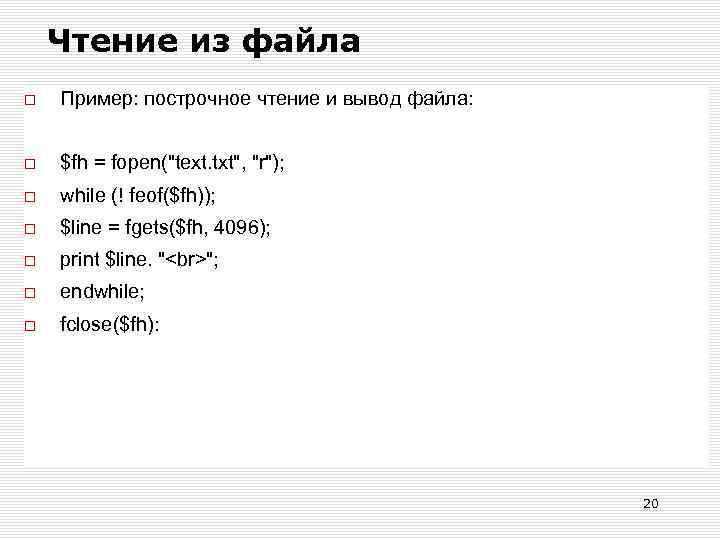 Чтение из файла Пример: построчное чтение и вывод файла: $fh = fopen(