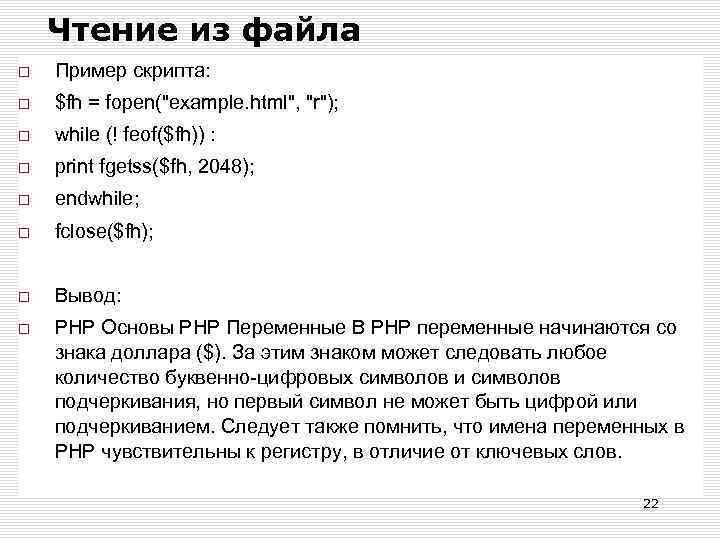 Чтение из файла Пример скрипта: $fh = fopen(
