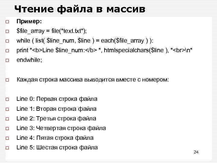 Чтение файла в массив Пример: $file_array = file(