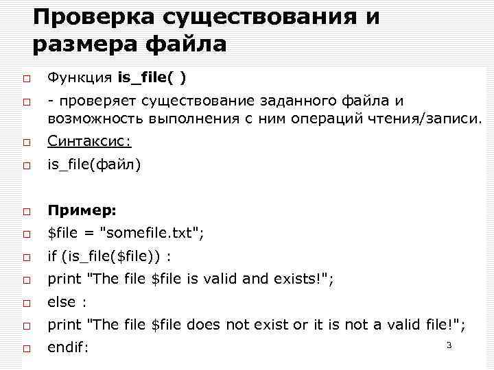 Проверка существования и размера файла Функция is_file( ) - проверяет существование заданного файла и