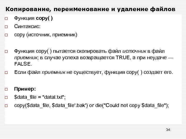 Копирование, переименование и удаление файлов Функция сору( ) Синтаксис: copy (источник, приемник) Функция сору(