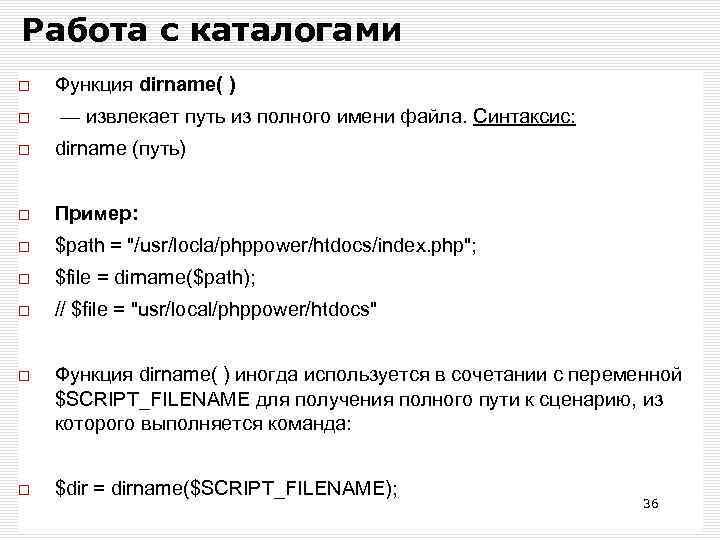 Работа с каталогами Функция dirname( ) — извлекает путь из полного имени файла. Синтаксис: