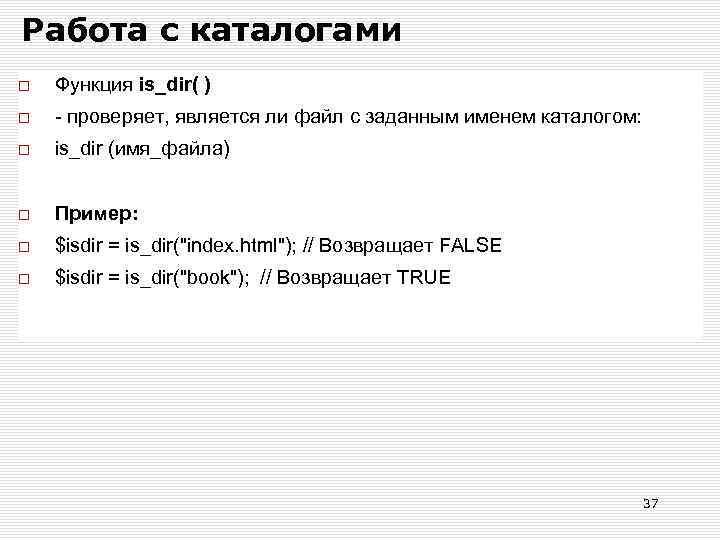 Работа с каталогами Функция is_dir( ) - проверяет, является ли файл с заданным именем