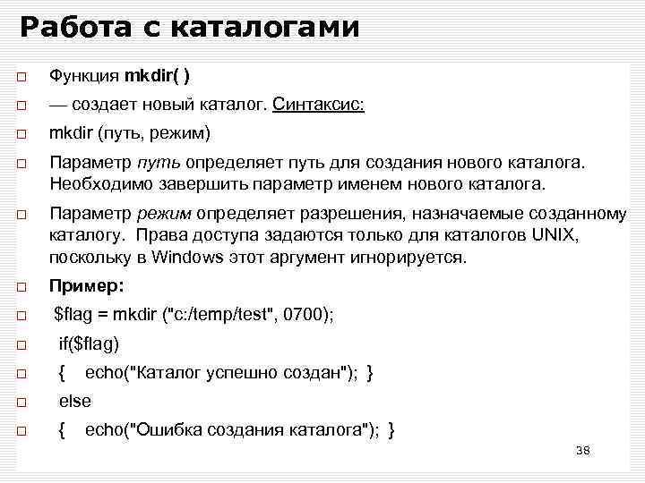 Работа с каталогами Функция mkdir( ) — создает новый каталог. Синтаксис: mkdir (путь, режим)