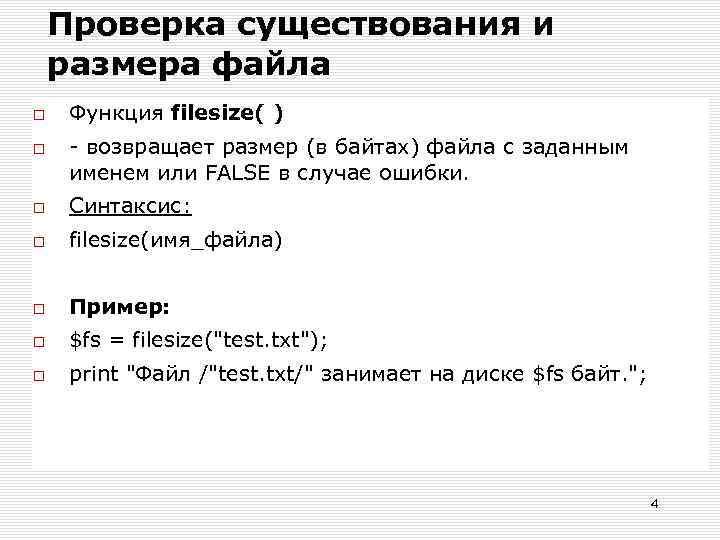 Проверка существования и размера файла Функция filesize( ) - возвращает размер (в байтах) файла