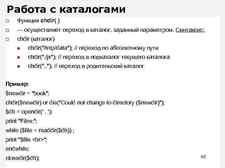 Работа с каталогами Функция chdir( ) — осуществляет переход в каталог, заданный параметром. Синтаксис: