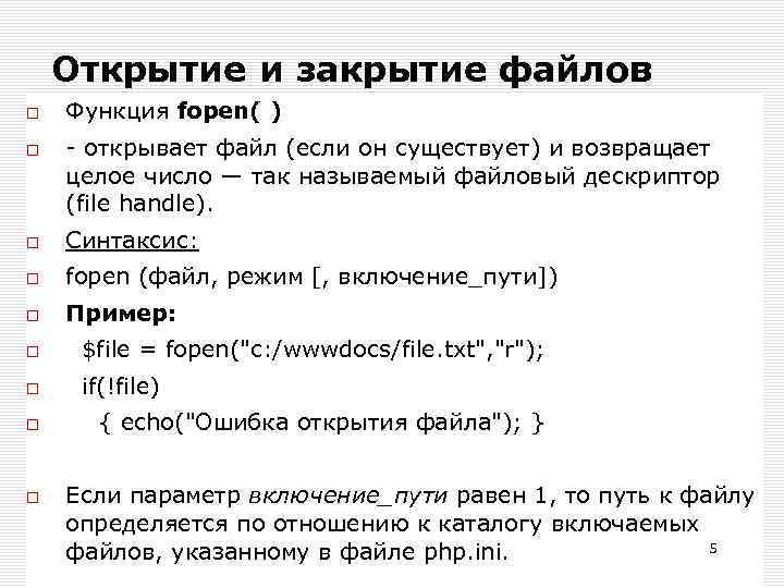 Открытие и закрытие файлов Функция fopen( ) - открывает файл (если он существует) и