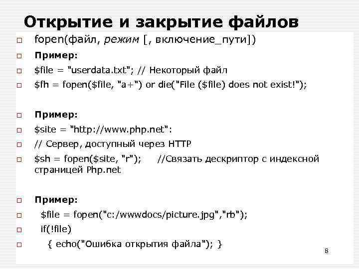 Открытие и закрытие файлов fopen(файл, режим [, включение_пути]) Пример: $file =