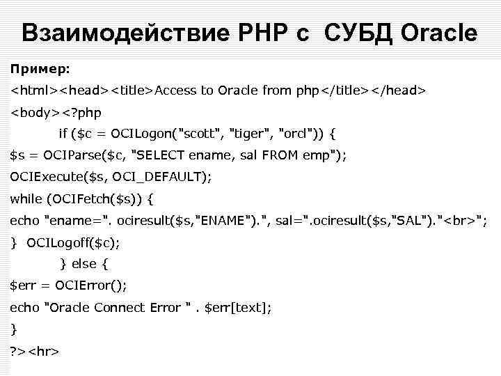 Взаимодействие PHP с СУБД Oracle Пример: <html><head><title>Access to Oracle from php</title></head> <body><? php if