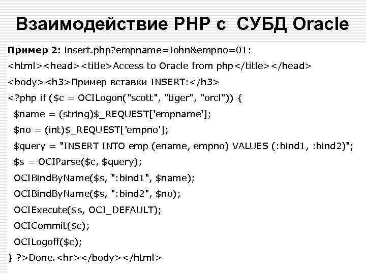 Взаимодействие PHP с СУБД Oracle Пример 2: insert. php? empname=John&empno=01: <html><head><title>Access to Oracle from