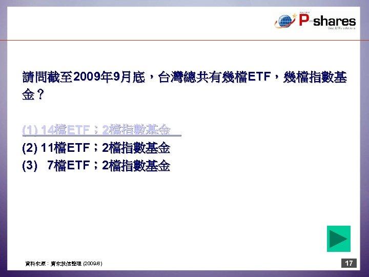 請 問 截 至 2009年 9月 底 , 台 灣 總 共 有 幾