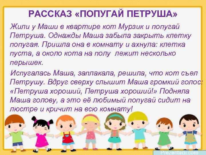 РАССКАЗ «ПОПУГАЙ ПЕТРУША» Жили у Маши в квартире кот Мурзик и попугай Петруша. Однажды