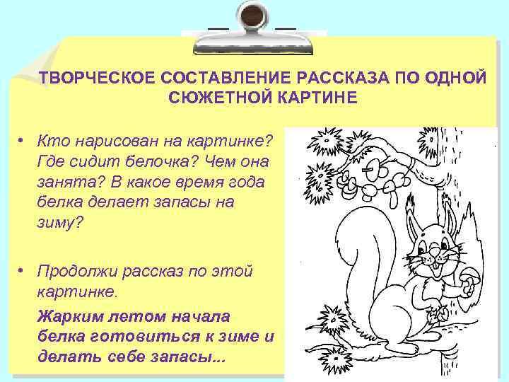 ТВОРЧЕСКОЕ СОСТАВЛЕНИЕ РАССКАЗА ПО ОДНОЙ СЮЖЕТНОЙ КАРТИНЕ • Кто нарисован на картинке? Где сидит