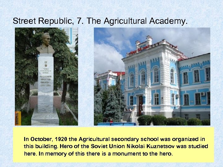 Street Republic, 7. The Agricultural Academy. In October, 1920 the Agricultural secondary school was