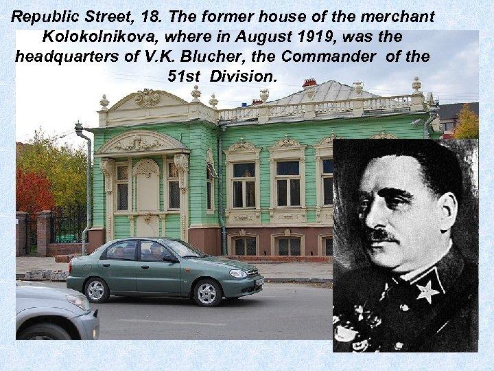 Republic Street, 18. The former house of the merchant Kolokolnikova, where in August 1919,