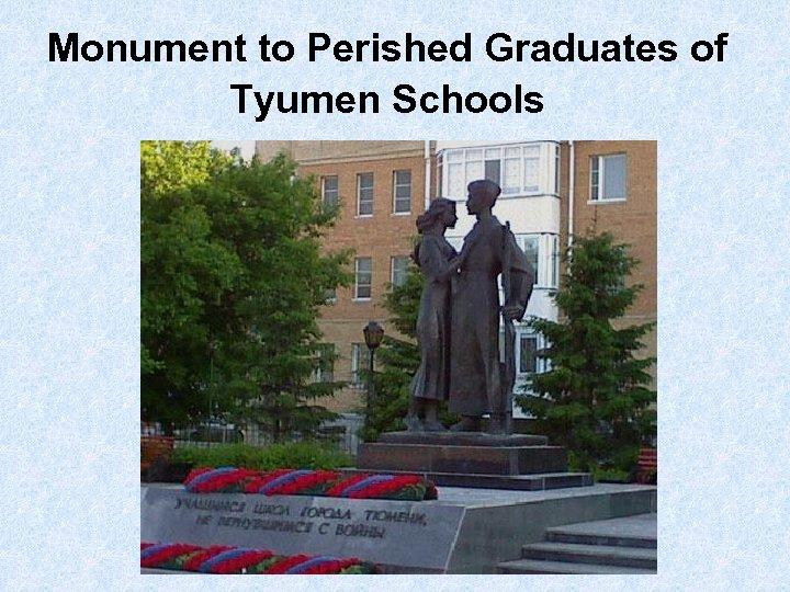 Monument to Perished Graduates of Tyumen Schools