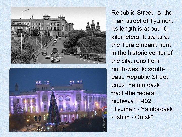 Republic Street is the main street of Tyumen. Its length is about 10 kilometers.