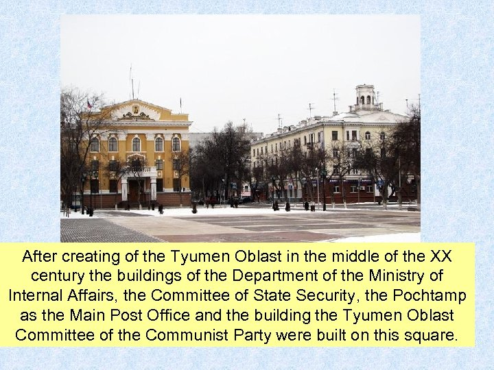 After creating of the Tyumen Oblast in the middle of the XX century the