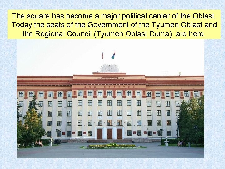 The square has become a major political center of the Oblast. Today the seats