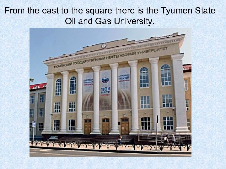 From the east to the square there is the Tyumen State Oil and Gas